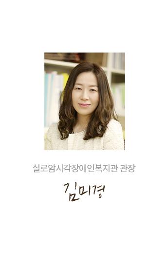 실로암시각장애인복지관 관장 김미경