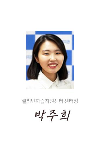 설리번학습지원센터 센터장 박주희
