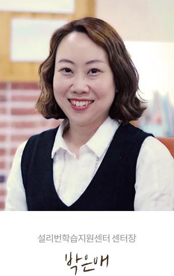 설리번학습지원센터 센터장 박은애